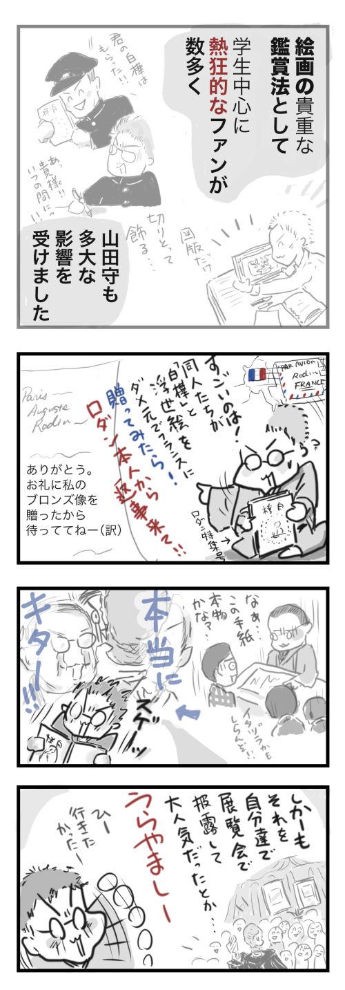 山田12-1−4