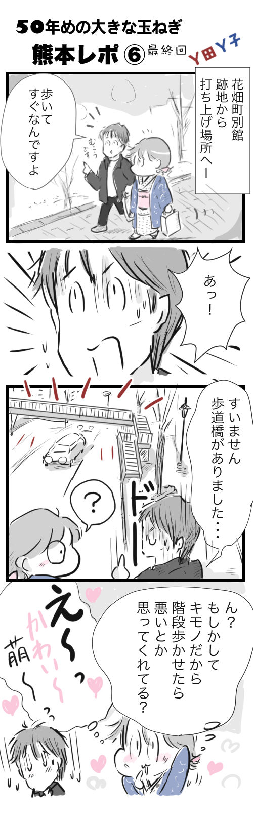 熊本レポ6−1−1