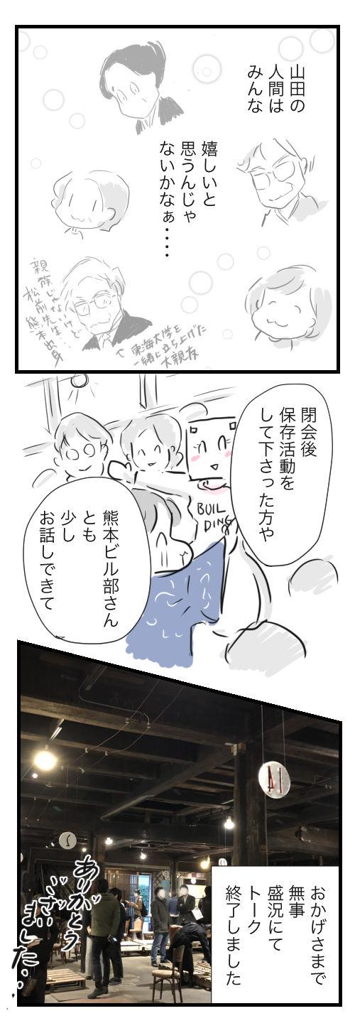 熊本レポ4−2−3