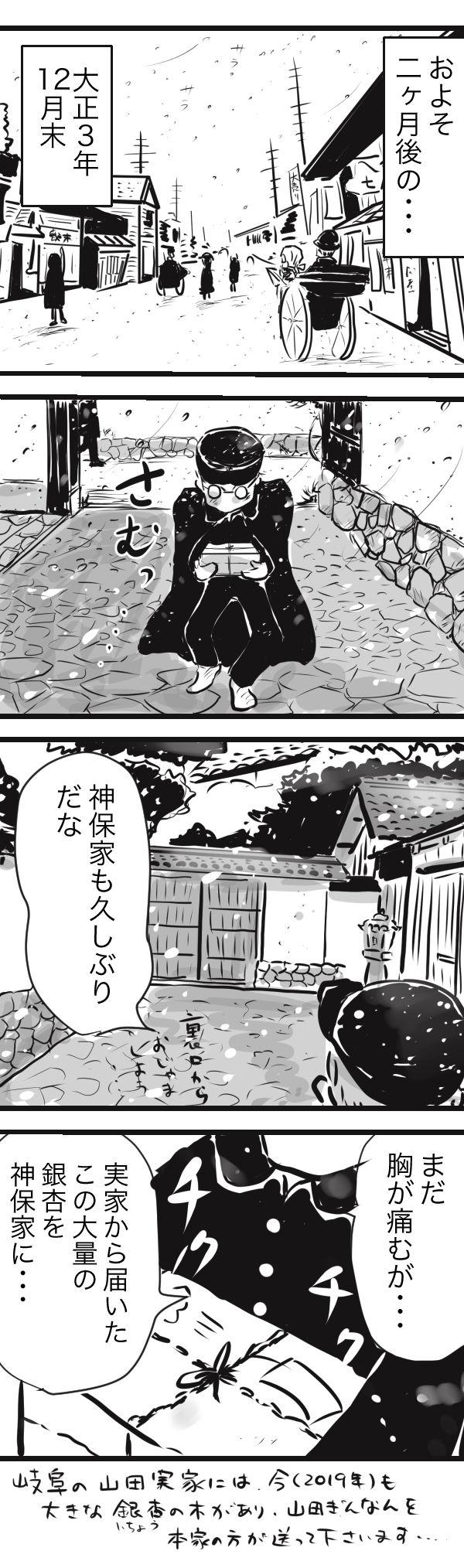 山田 金沢10−5−3