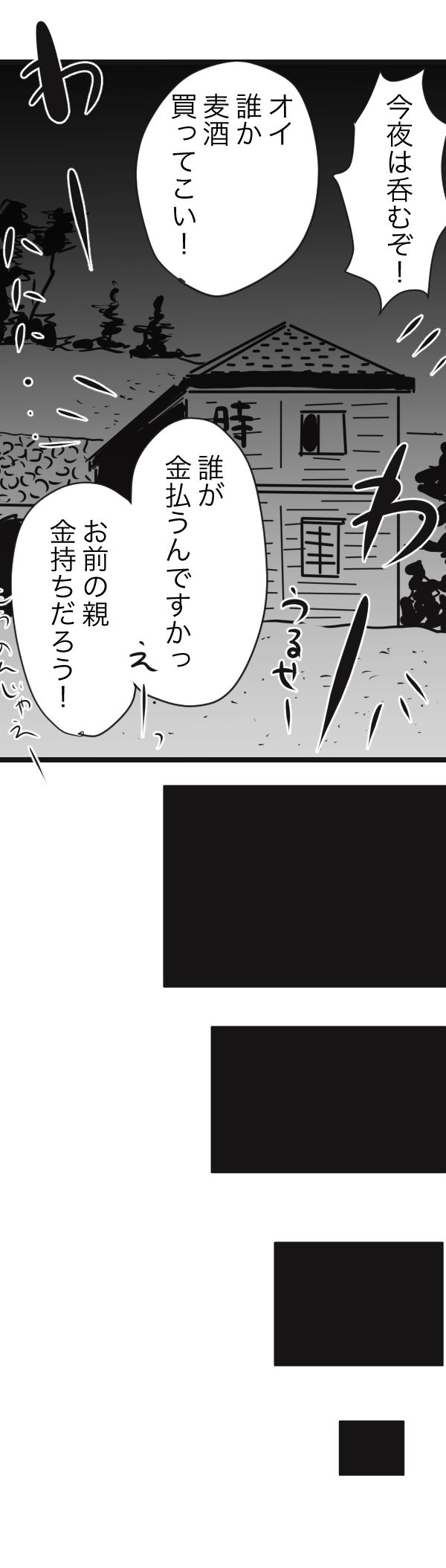 山田 金沢10−5−2