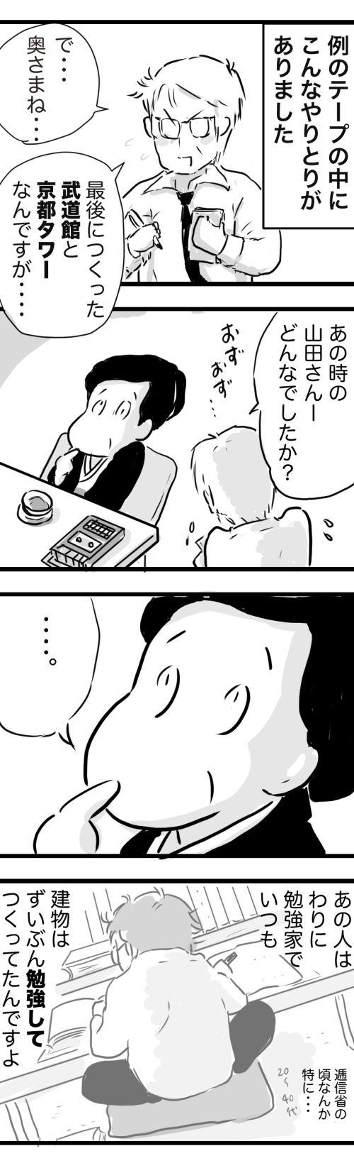 大垣2−3