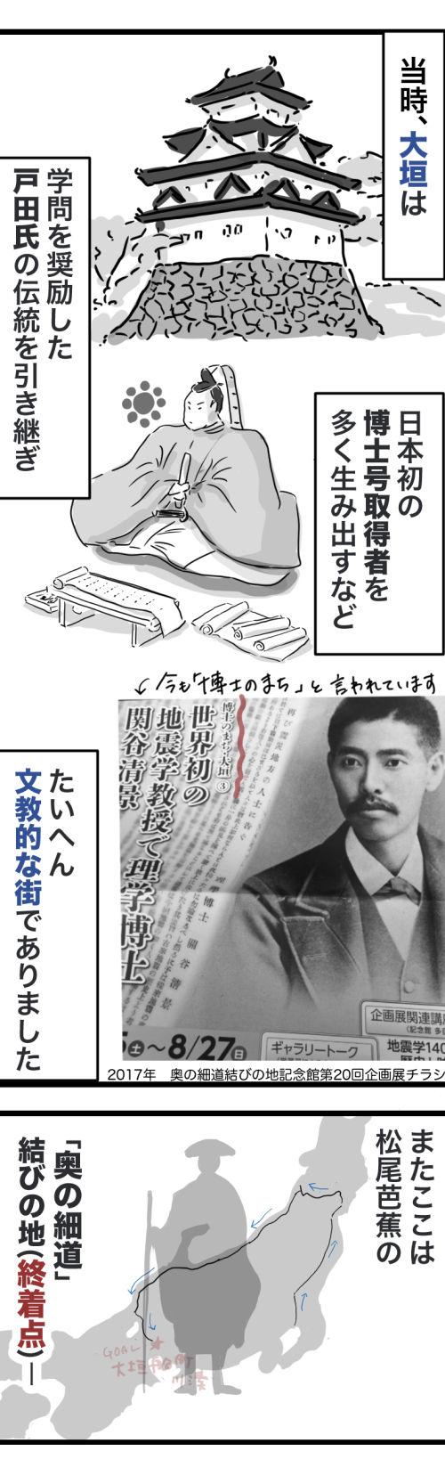 大垣1−2