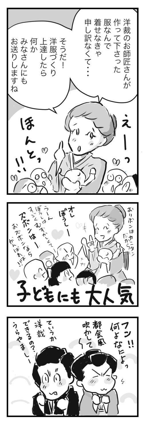 山田12-4-4-2