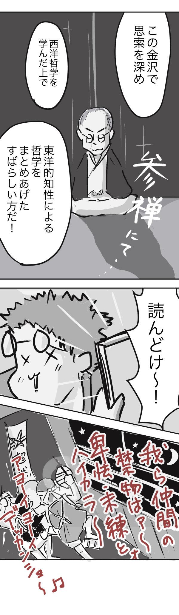 山田金沢2−4−4