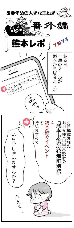 熊本レポ1−1