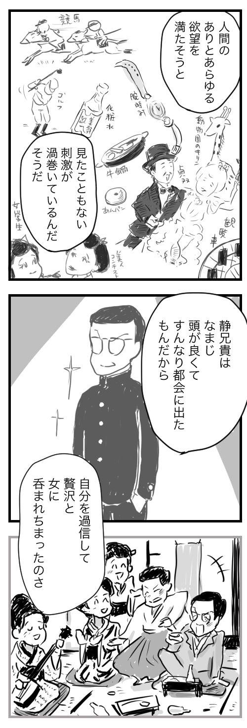 山田11-8なまじ