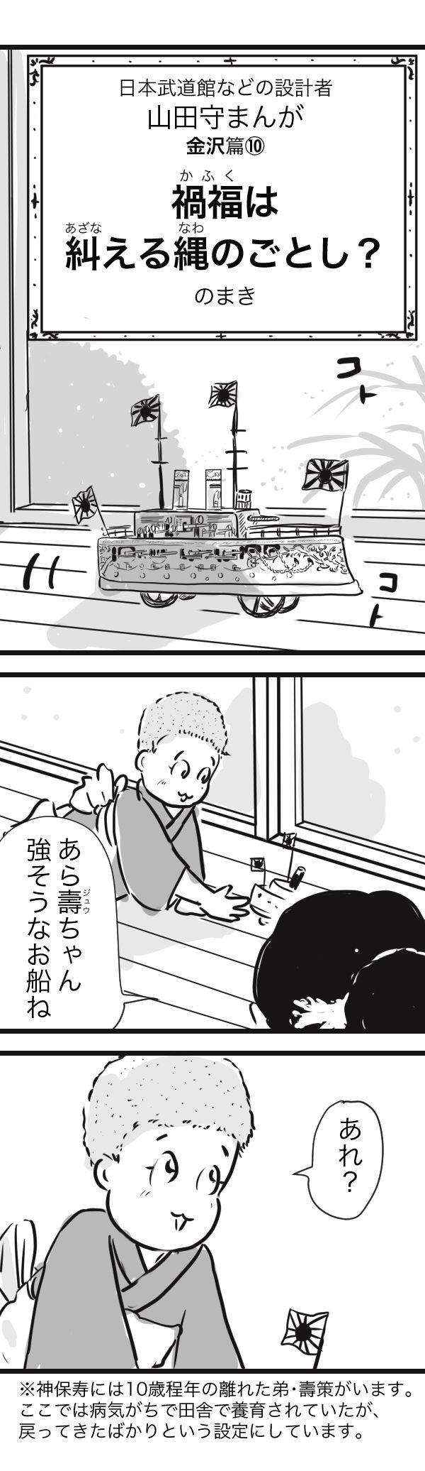 山田 金沢10−1−1−1