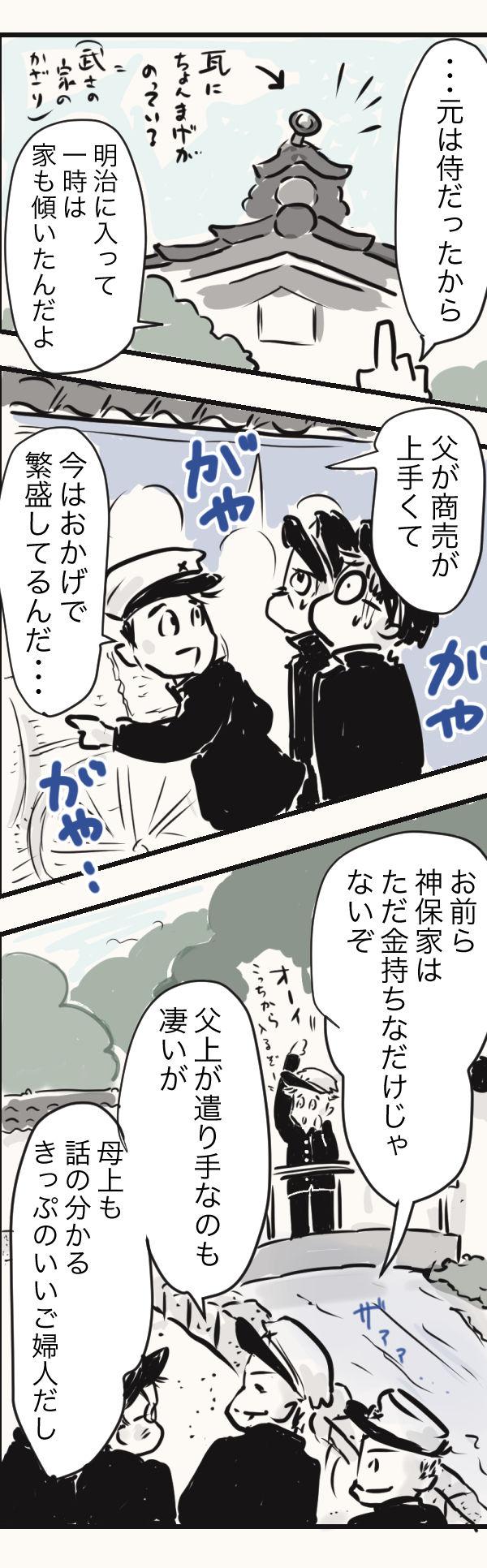 金沢5−3−1