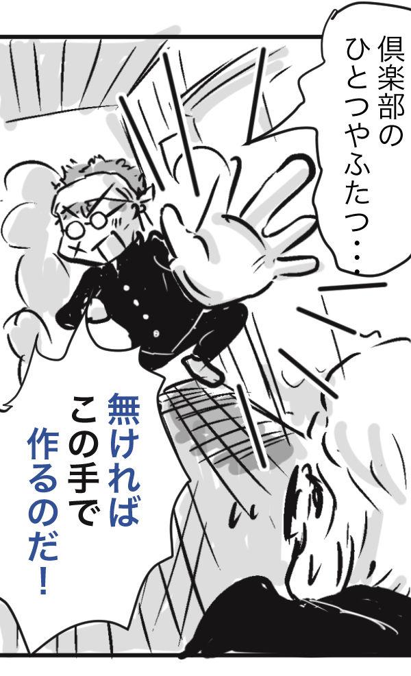 山田 金沢 4−2−4−2