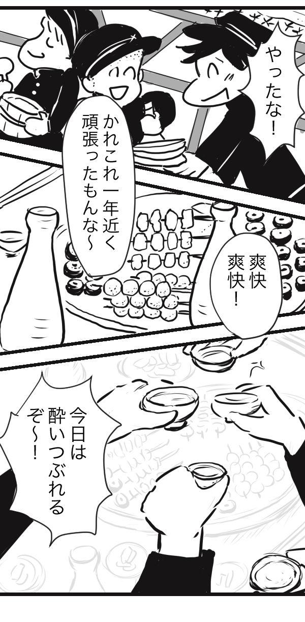 山田 金沢10−4−3−2