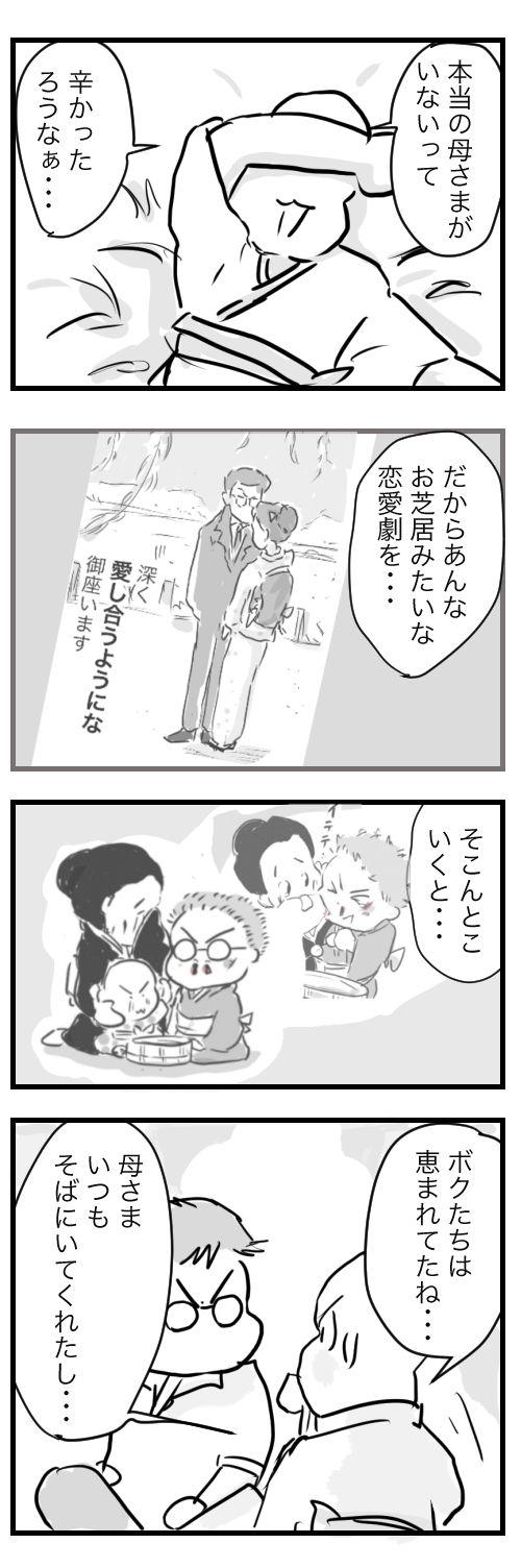 山田11-4−2恋愛劇