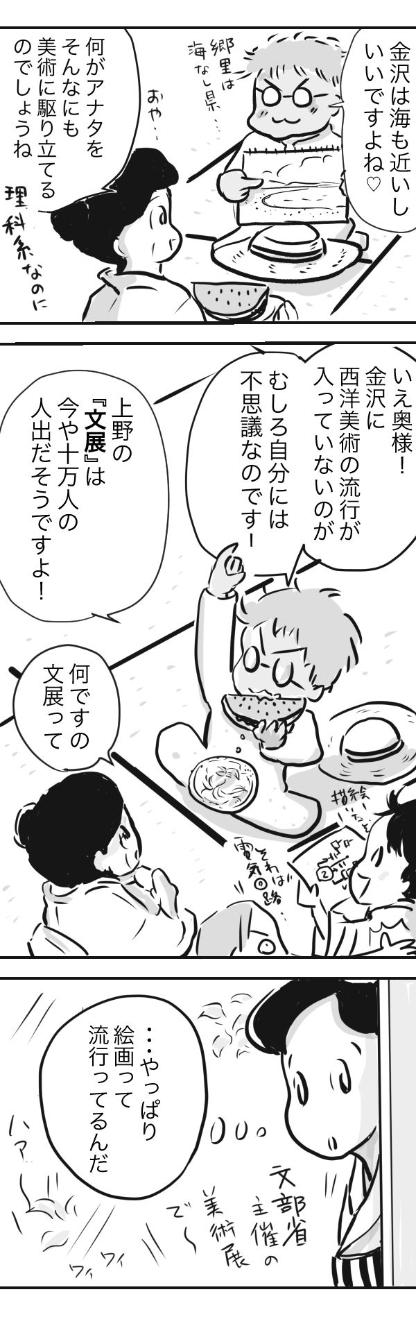 金沢 7−4−1