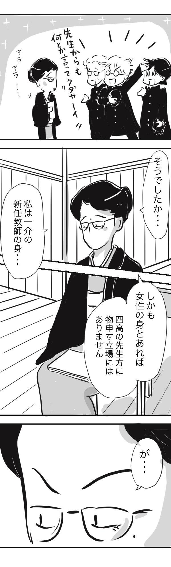 山田金沢8−3−4