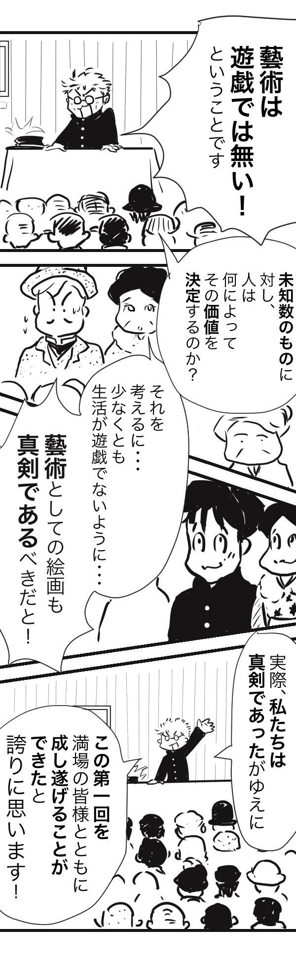 山田 金沢10−3−4