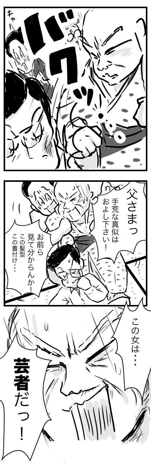 山田11-3−4