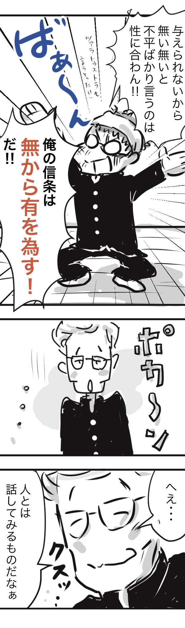 山田 金沢 4−3−1