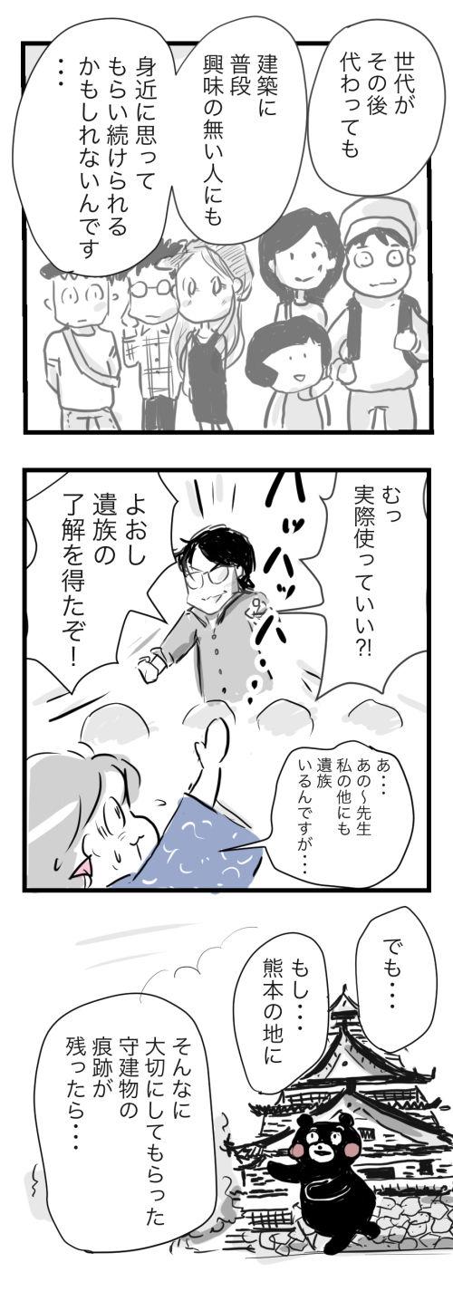 熊本レポ4−2−2