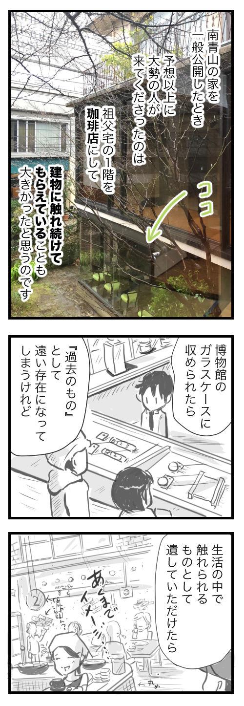 熊本レポ4−2−1