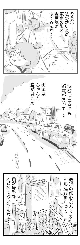 熊本レポ6−1−3