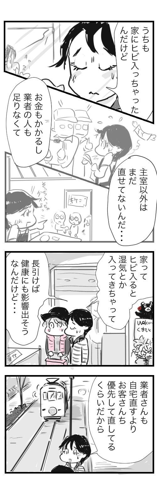 熊本レポ6−3−2