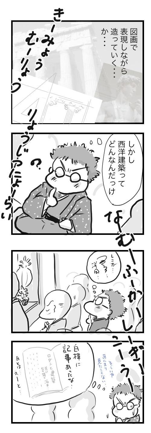 山田12-7−4西洋どんな