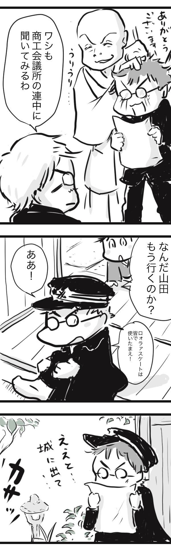 山田金沢6−5−2
