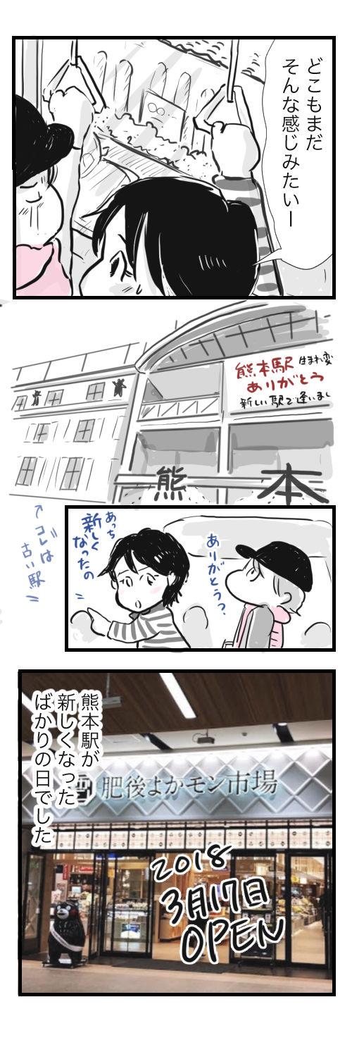 熊本レポ6−3−3