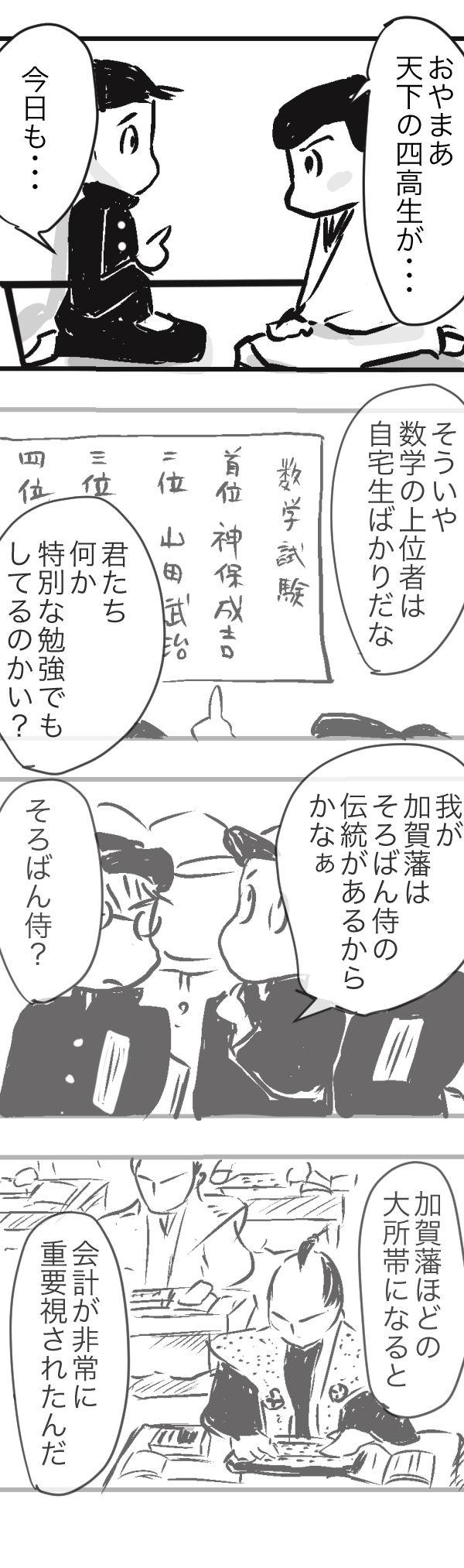 金沢3-3−2