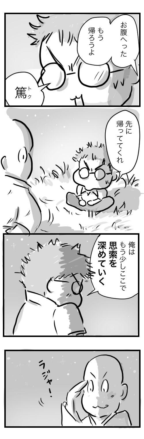 山田11-4先に行ってて
