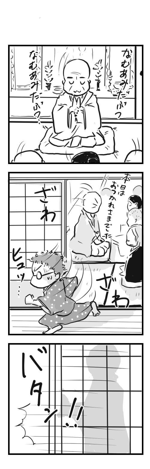 山田12-8−3お疲れ様