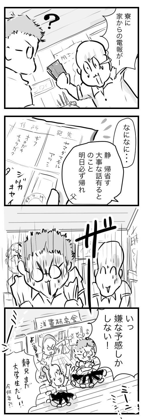 山田11 -2−3