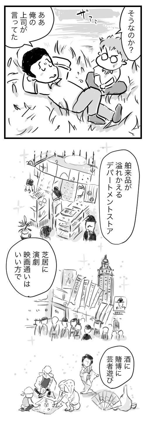 山田11-8上司が