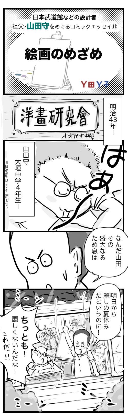 山田11-1−1