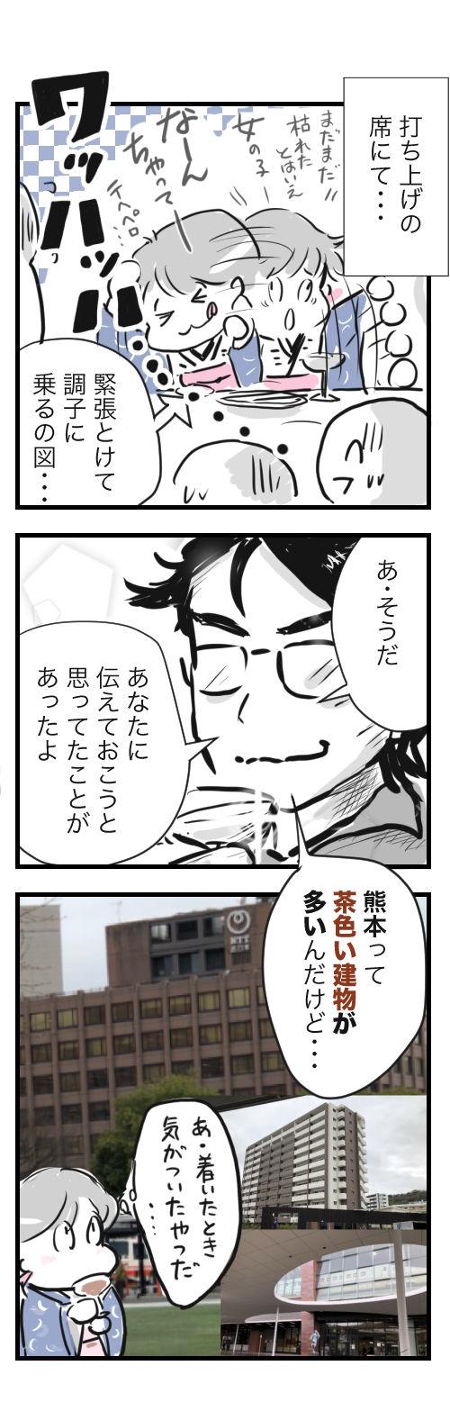 熊本レポ6−2−1
