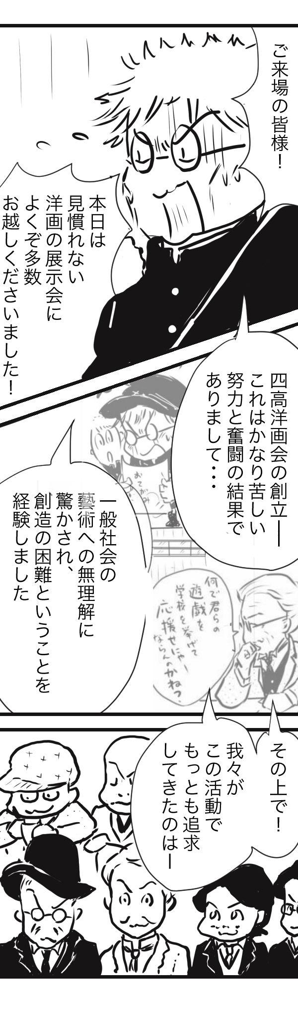 山田 金沢10−3−3