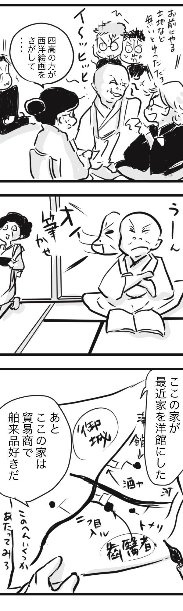 山田金沢6−5−1