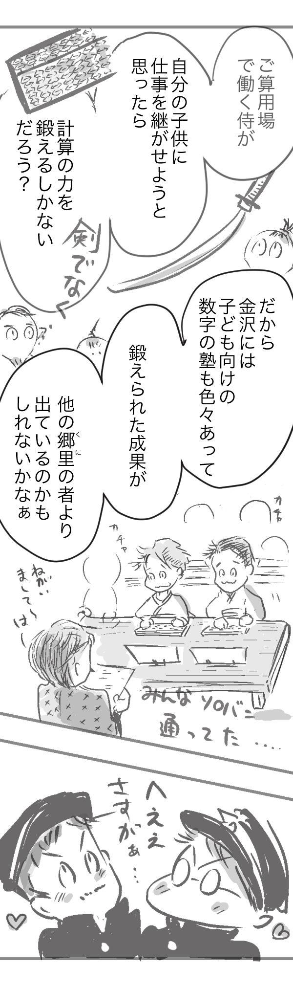 金沢3-3−3