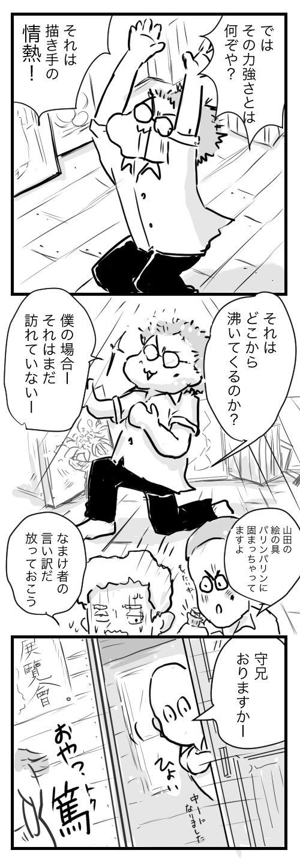 山田11 -2−2