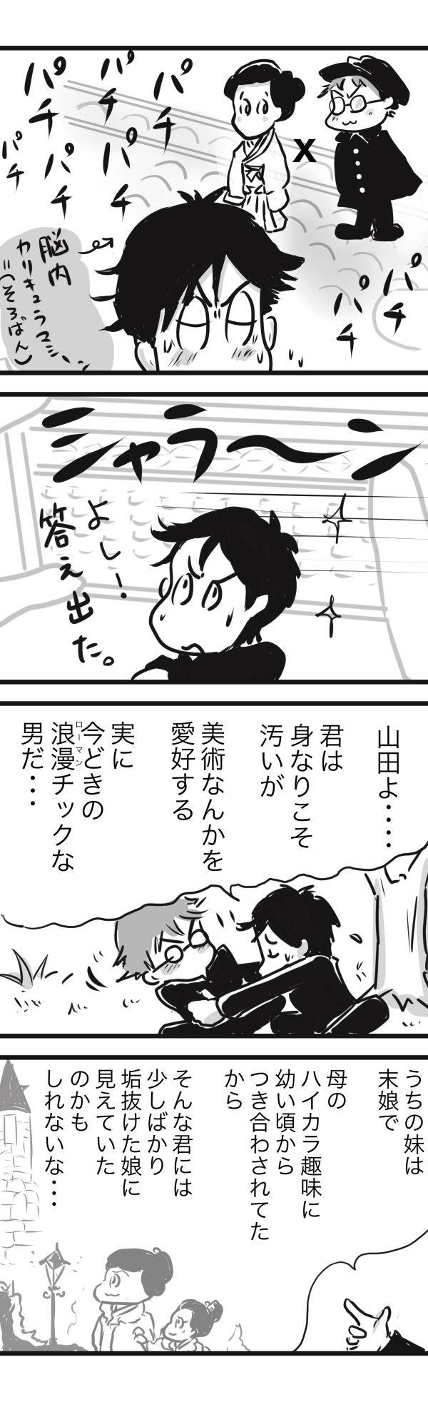 金沢9初恋−4−1