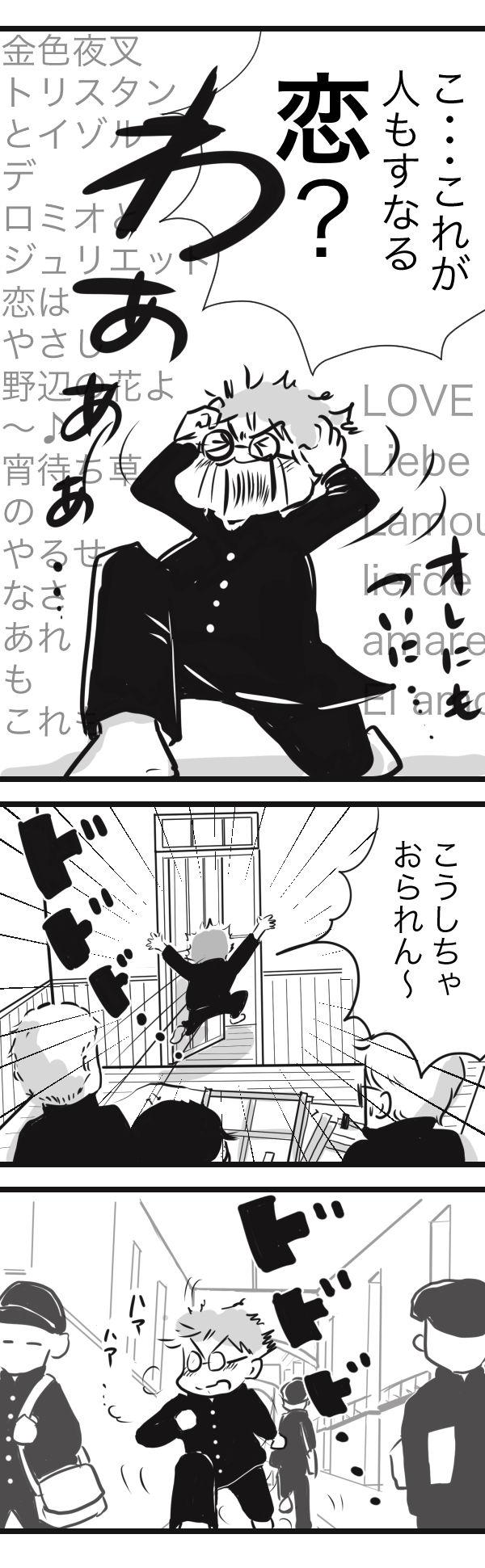 金沢9初恋−3−1