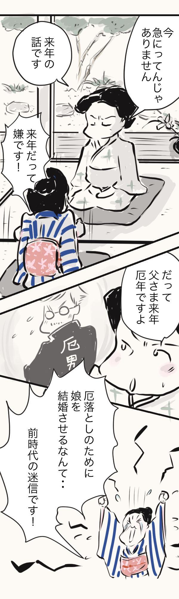金沢5−1−2