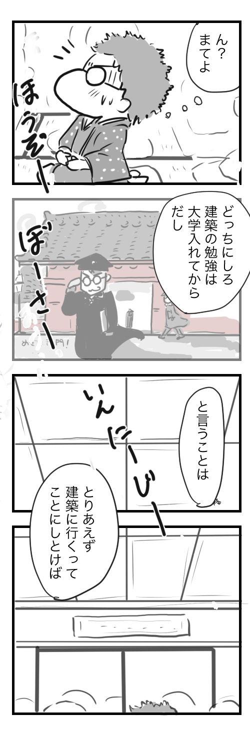 山田12-8−1大学入れてから