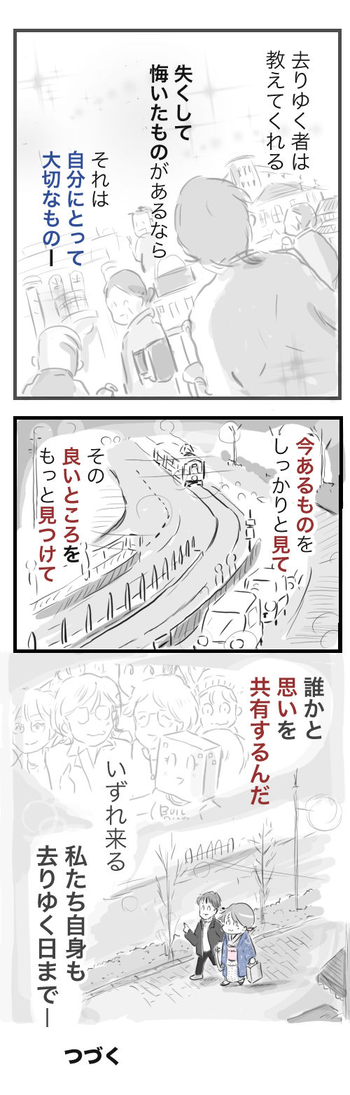 熊本レポ5−2−4