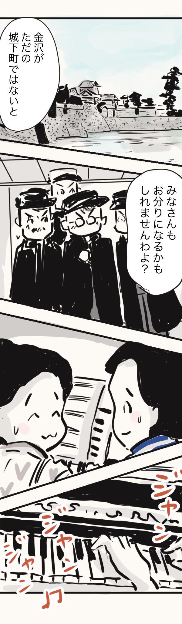 金沢5−4−3
