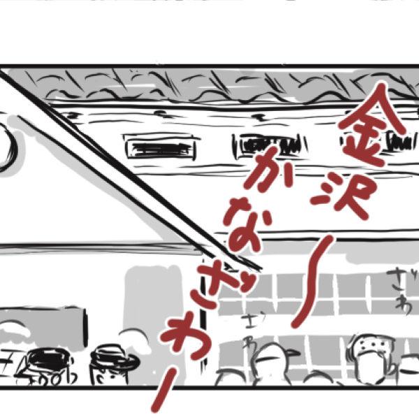 山田金沢1−2−3−2枠なし