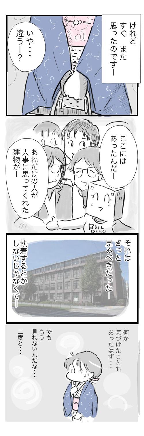 熊本レポ5−4