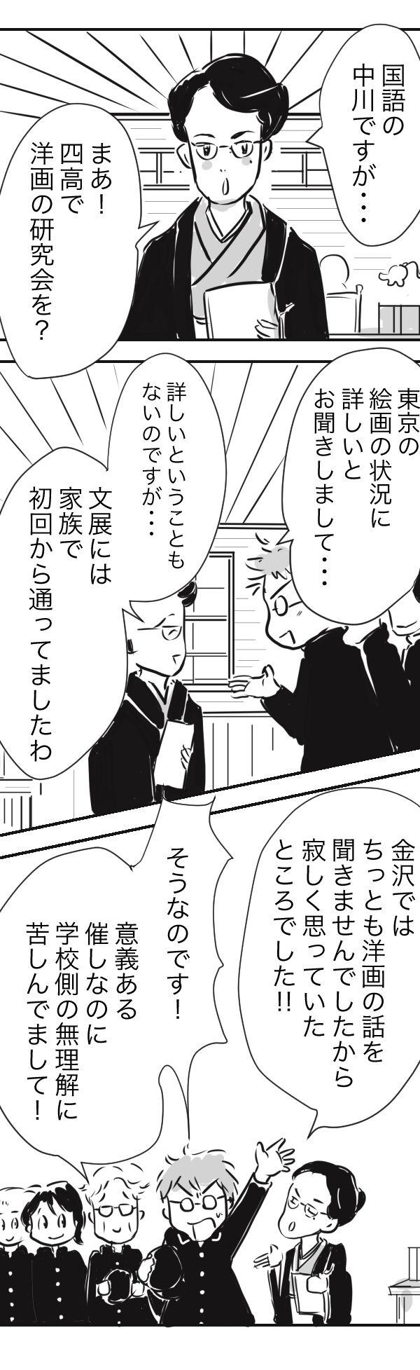 山田金沢8−3−3