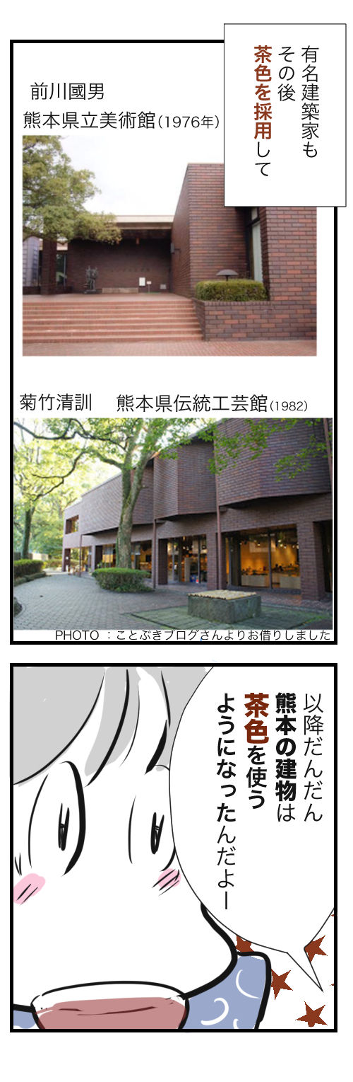 熊本レポ6−2−3