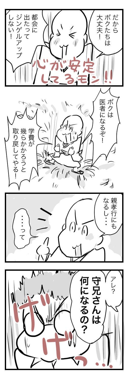 山田11-4−2とりもどす